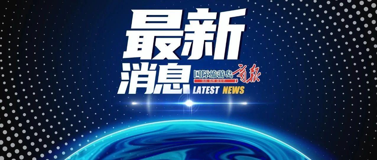 博鳌亚洲论坛年会4月18日至21日举行