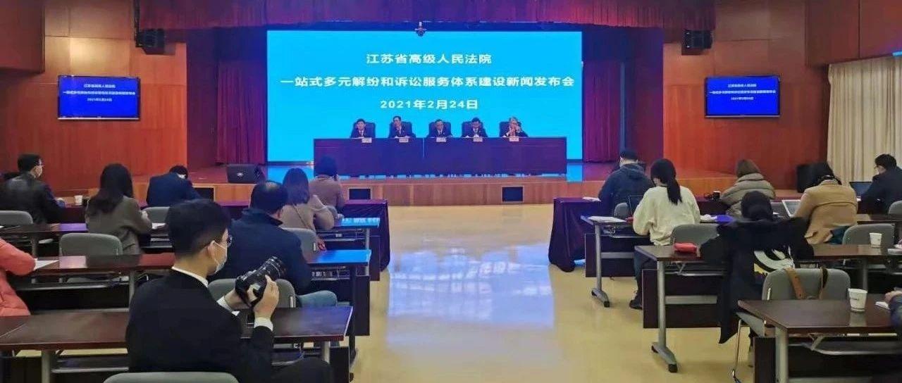 """走进一个门事务一站清   江苏法院推进一站式建设打造高质量司法""""民心工程"""""""