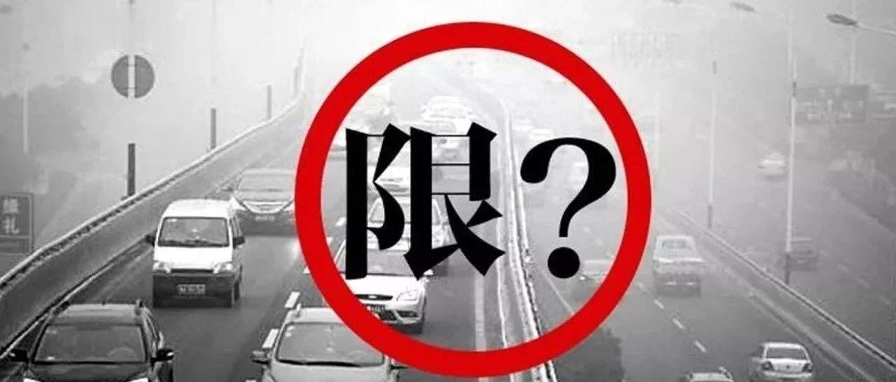 唐山2021年2月26日限行提示