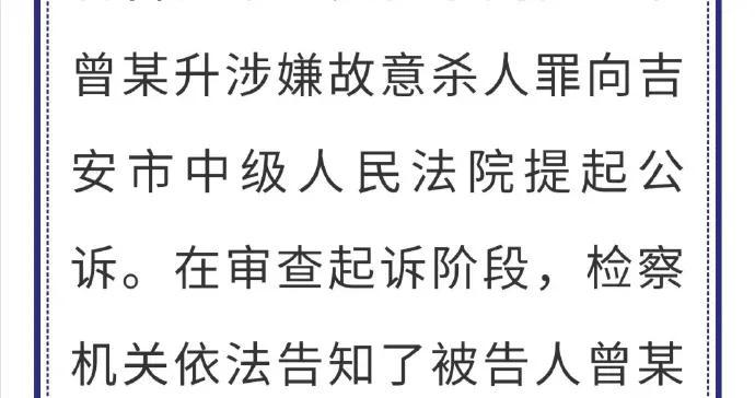 江西吉水暴力伤医案嫌疑人涉故意杀人罪被公诉