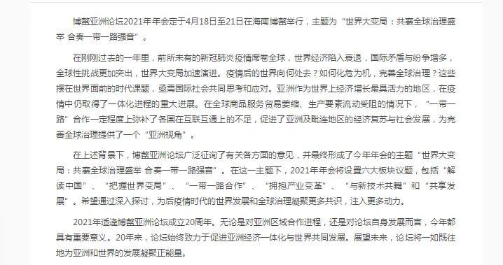 博鳌亚洲论坛2021年年会将于4月举行,以线下会议为主