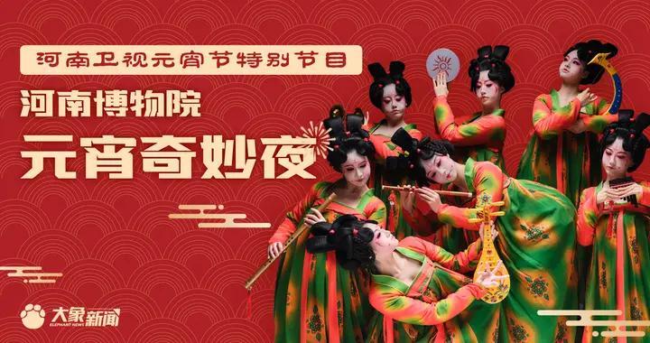 河南博物院元宵奇妙夜来啦!河南卫视元宵节特别节目,邀您一起收看
