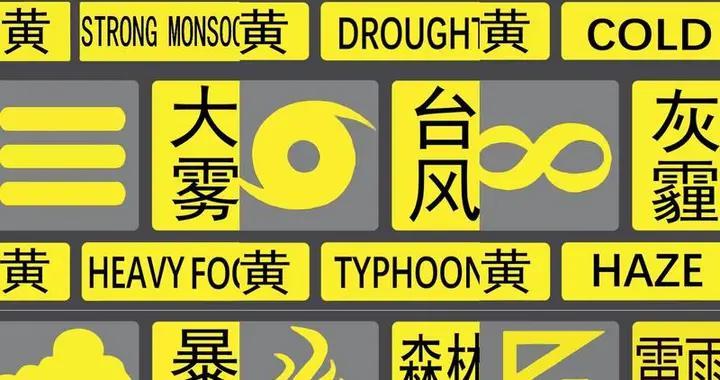 """快来认认""""雷雨大风""""""""强季风""""预警信号"""