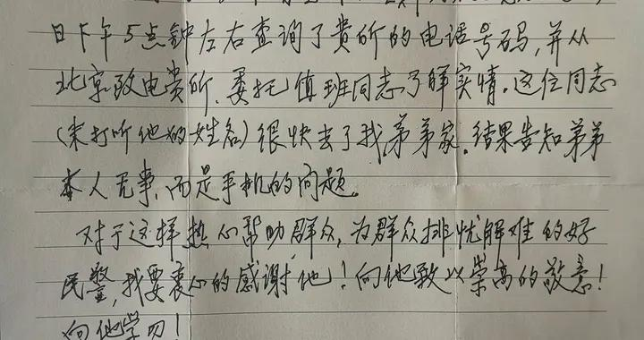 镇江宝塔路派出所一早收到封从北京寄来的感谢信