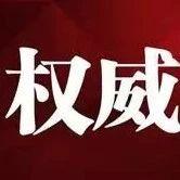 权威丨赵旭辉任银川市代市长,杨玉经辞去市长职务!