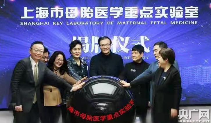 全国一流的母胎医学科研平台上海市母胎医学重点实验室今天(25日)成立