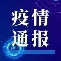 疫情通报 | 2021年2月24日广州市新冠肺炎疫情情况