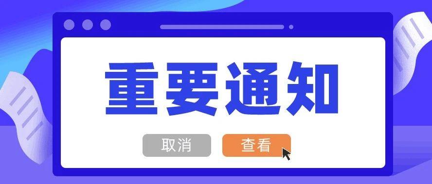 南京工业大学2021年硕士研究生初试成绩公布和成绩复核通知来啦!