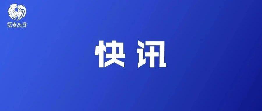人人乐、永辉...陕西曝光9批次不合格食品