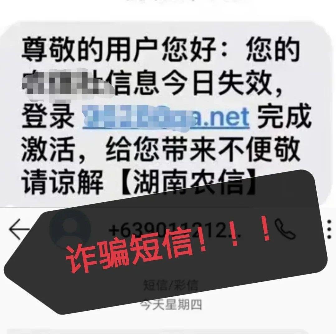 """湖南省反电诈中心提醒:""""银行""""发来的这类短信,千万别点!"""