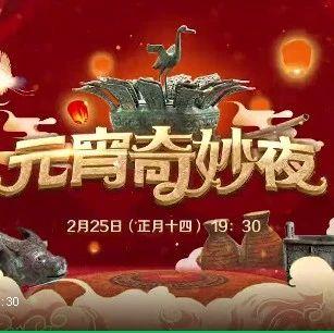 今晚六点,河南卫视元宵奇妙夜,带你开启一段奇妙之旅