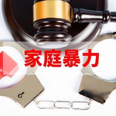 """多次遭妻子""""家暴"""" 重庆一法院发出首份男性人身安全保护令"""