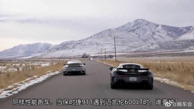 视频:保时捷911单挑迈凯伦600LT,起步瞬间,差距一目了然!