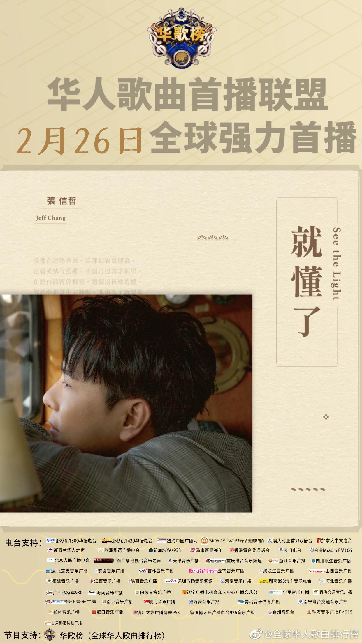 全球强力首播 @張信哲JeffChang 最新专辑同名《就懂了》