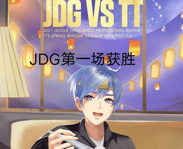 JDG负经济翻盘,官方解说表示TT没打过优势局,宁王说他们是真菜