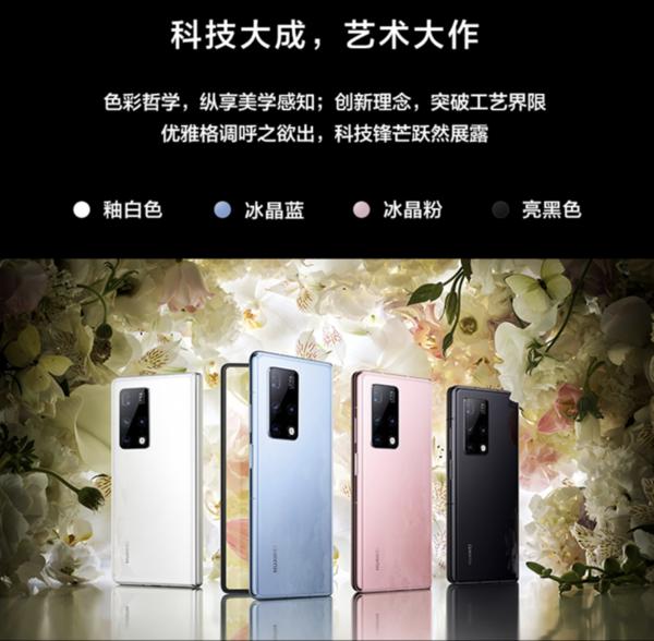 张智霖都心水的折叠屏手机华为Mate X2,今日京东开售