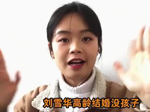 刘雪华:40岁结婚没孩子,嫁过去给儿女当后妈,哥哥现身哭成泪人