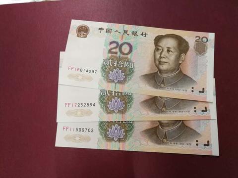 昙花一现的20元人民币,已经高于本身面值,请不要花掉它!
