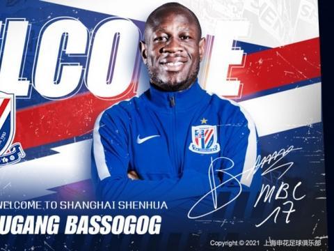 官方:上海申花签下喀麦隆前锋巴索戈