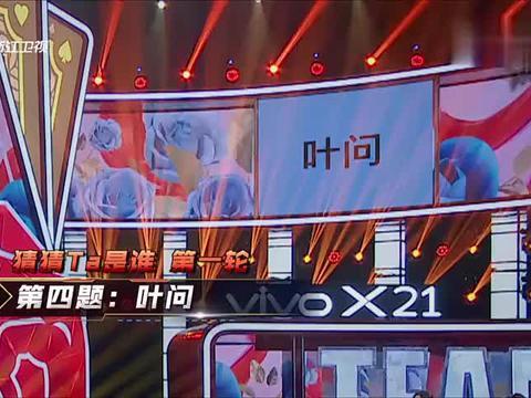 刘嘉玲表演叶问,欧阳娜娜秒猜对,网友:终于不是游戏黑洞了