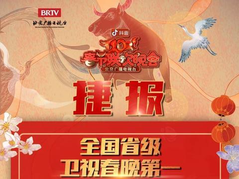 2021北京台春晚在星光影视园圆满录制,卫视春晚收视第一