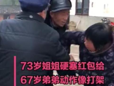 73岁的姐姐要给67岁的弟弟发红包,弟弟拒收,最后姐姐……