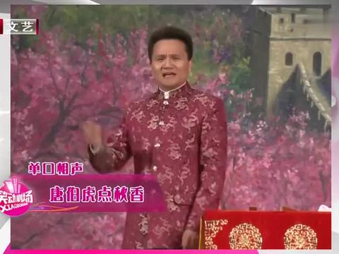 单口相声《唐伯虎点秋香》,李伟健独角戏演的真不错,笑翻全场