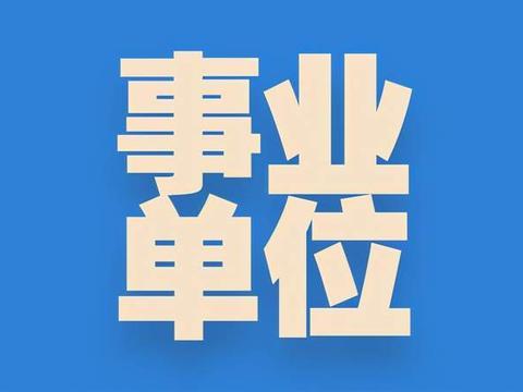 鞍山市海城事业单位(综合类岗位)招聘工作人员221人公告