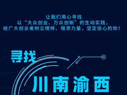 """寻找川南渝西""""最美创业者""""活动 开始报名了"""