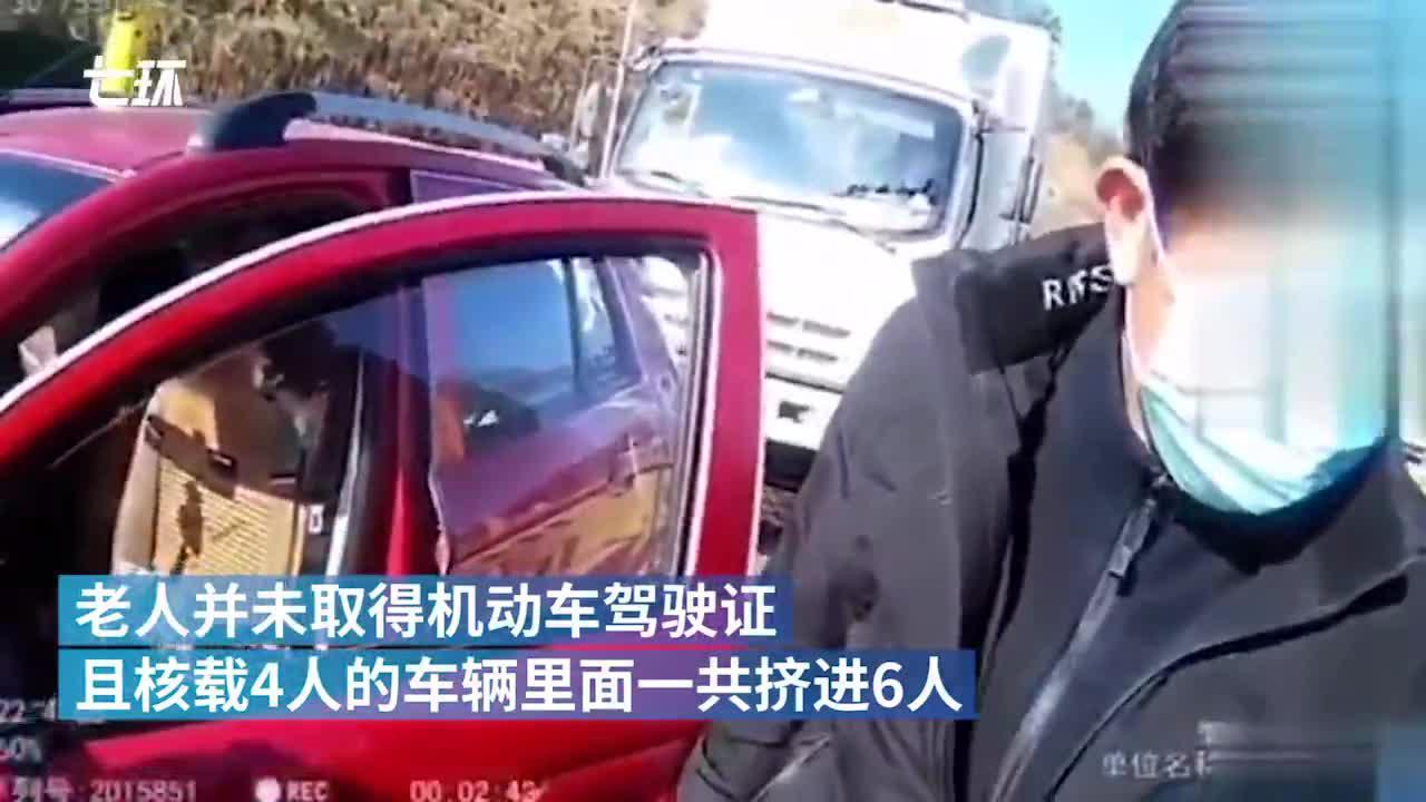 74岁老人持过期农用车证驾车上高速,交警:无证驾驶还超员