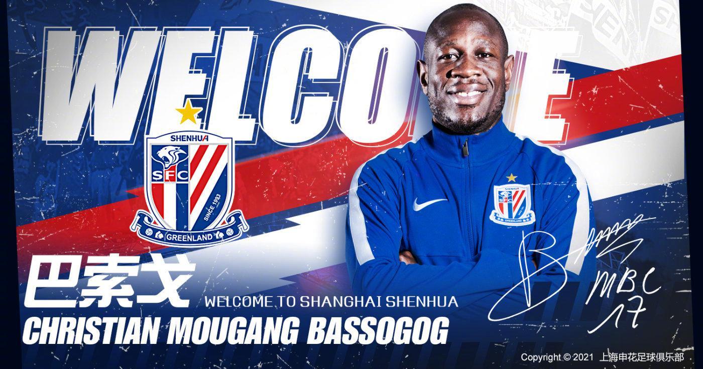 上海申花官宣签下巴索戈、约尼奇 25岁的喀麦隆前锋巴索戈……