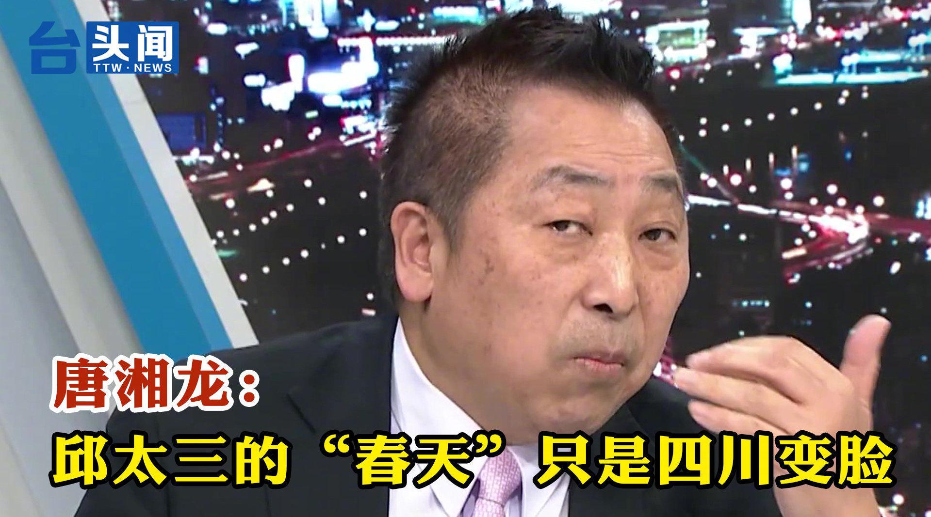 """唐湘龙:邱太三的""""春天""""只是四川变脸"""