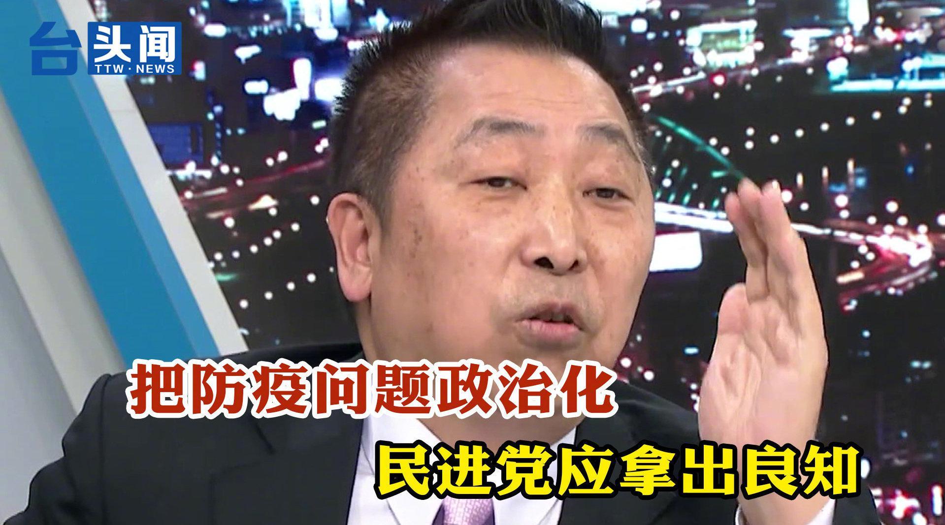 唐湘龙:把防疫问题政治化,民进党应拿出良知