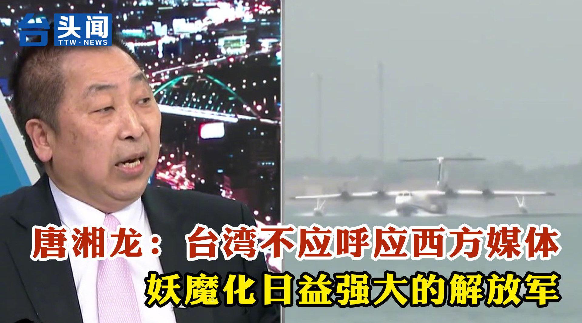 唐湘龙:台湾不应呼应西方媒体 妖魔化日益强大的解放军