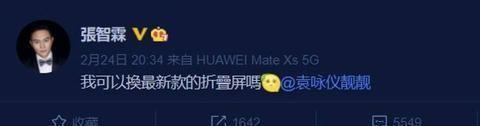 张智霖公开要求换最新款电话 老婆的回复另他瞬间崩溃
