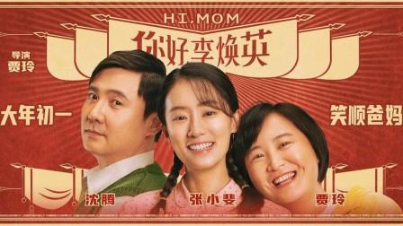 《你好,李焕英》除了冯巩,还有包文婧王小利宋晓峰,你看到了吗