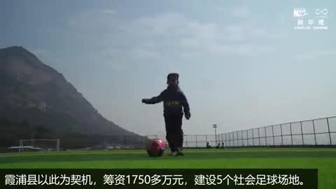 视频| 福建霞浦:踢球吧,少年