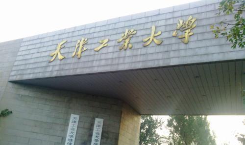 天津工业大学,王牌专业是纺织工程,实力强就业前景还挺不错的