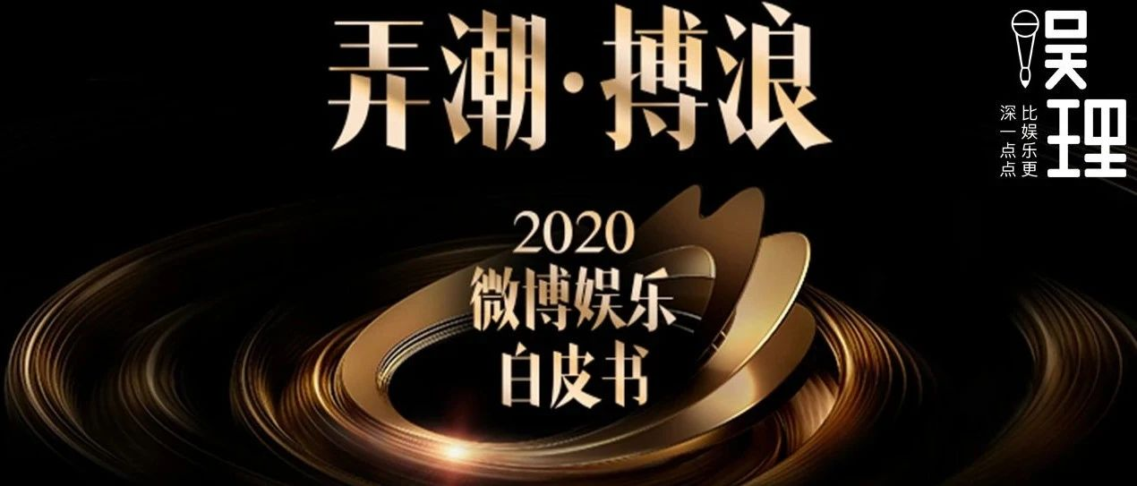 微博娱乐白皮书:2020,迎难而上