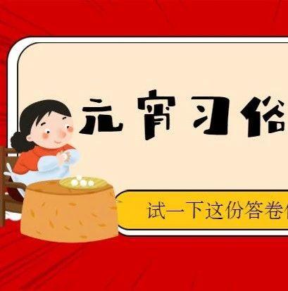 @宝鸡人  元宵节习俗你懂多少?