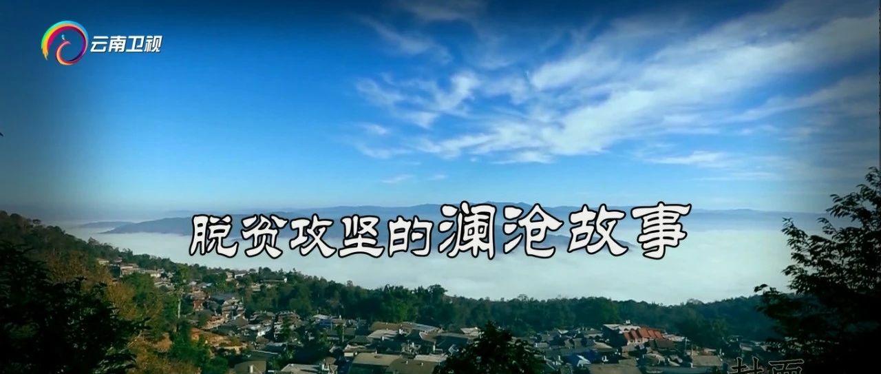 纪录片《脱贫攻坚的澜沧故事》云南卫视今晚播出