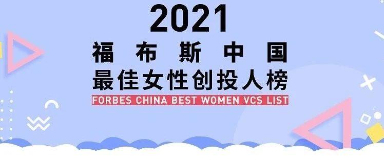 福布斯中国发布最佳女性创投人榜:徐新、梁颕宇、李宏玮分列前三