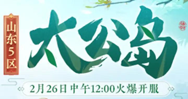 《梦幻西游》电脑版山东5区新服「太公岛」火爆来袭