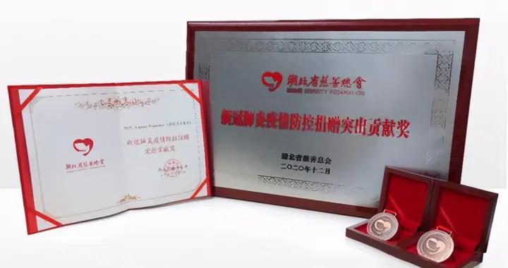 英皇集团慈善事业持续向前杨受成名下慈善基金助力疫情防控获嘉奖