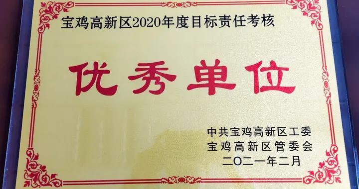 宝鸡市市场监督管理局高新分局被表彰为高新区目责考核优秀单位