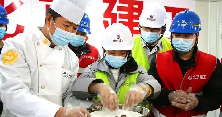 北京:建设者们就地过元宵