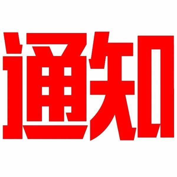 关于2021年天津足协超级联赛、甲级联赛报名的通知
