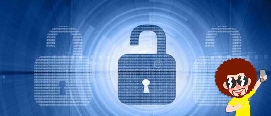 互联网时代,如何保护个人信息?这三大点你需要注意!