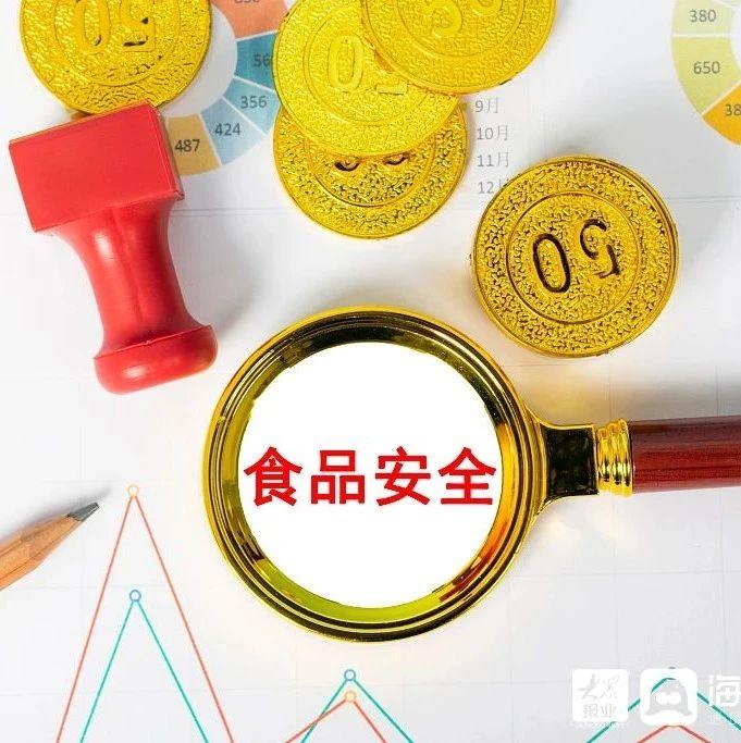 山东省市场监管局公布3起典型案例