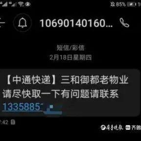 【维权315】泰安一快递公司派件只发短信,消费者找快递一波三折